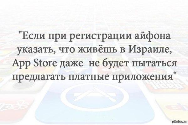 App Store VS Евреи