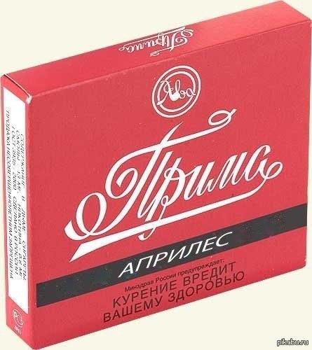 Прима сигареты купить в пензе сигареты nz сафари купить в москве