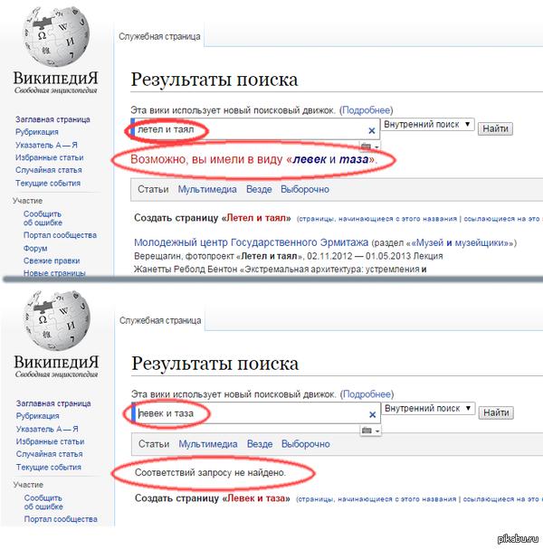 Логика википедии