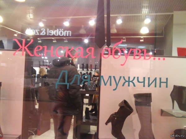 Обувь...