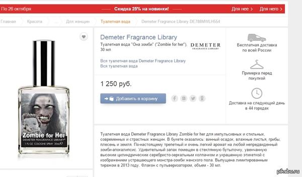 Demeter Fragrance Library По моему с дизайнером что то не то