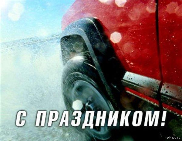 С Днем автомобилиста! Ни гвоздя ни жезла!