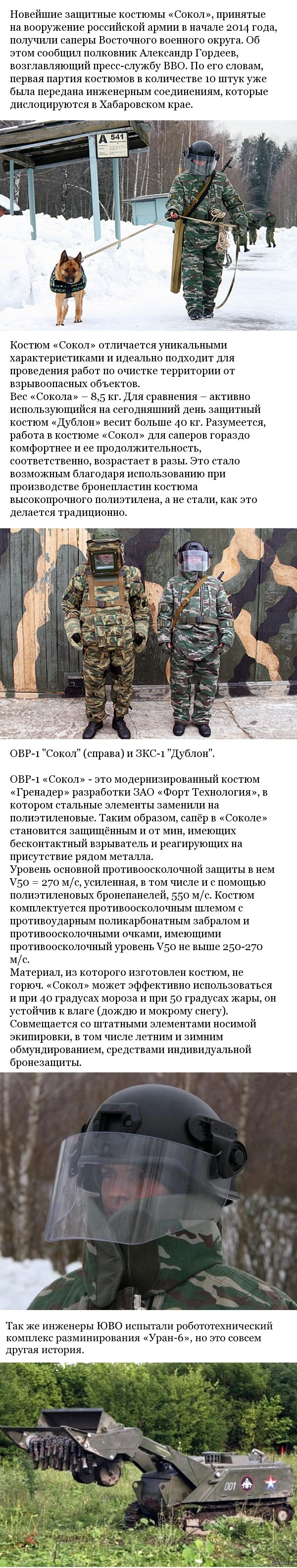 Саперы ВВО получили новейшие защитные костюмы «Сокол» «Сапёр ошибается только один раз»