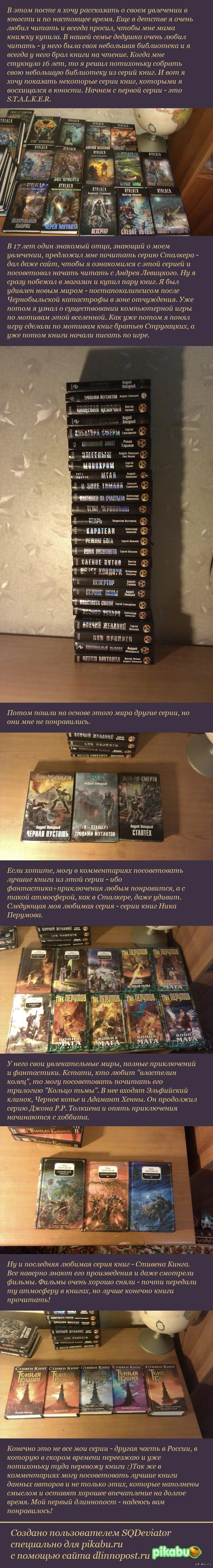Моё хобби Собрание серий книг