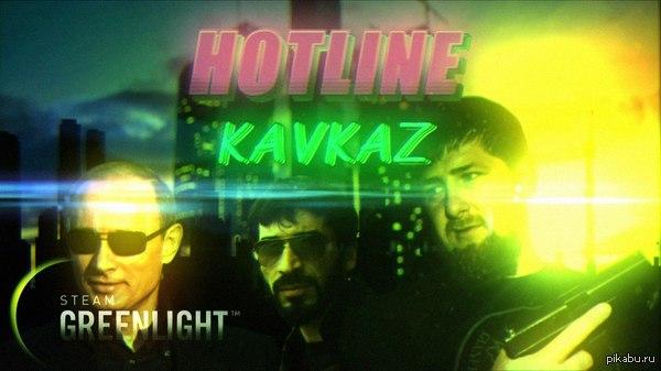 Hotline Kavkaz http://steamcommunity.com/sharedfiles/filedetails/?id=322167876