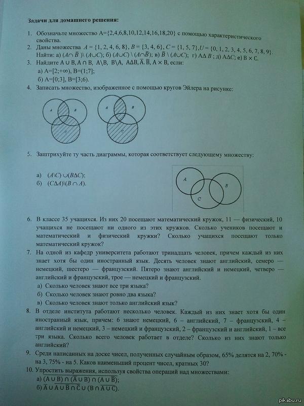 """Теория """"Множеств"""" Помогите пожалуйста решить задания по теории множества..."""