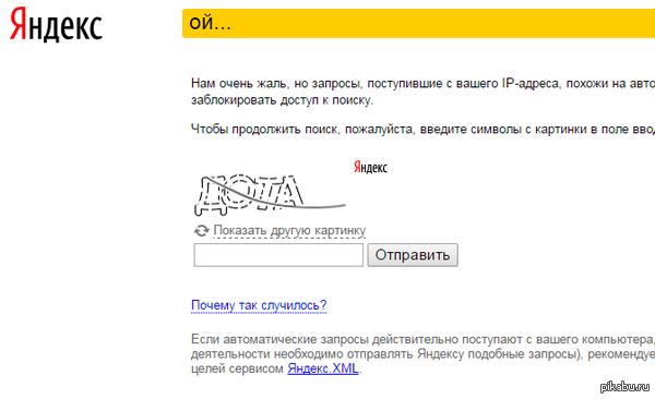Яндекс как бы намекает...