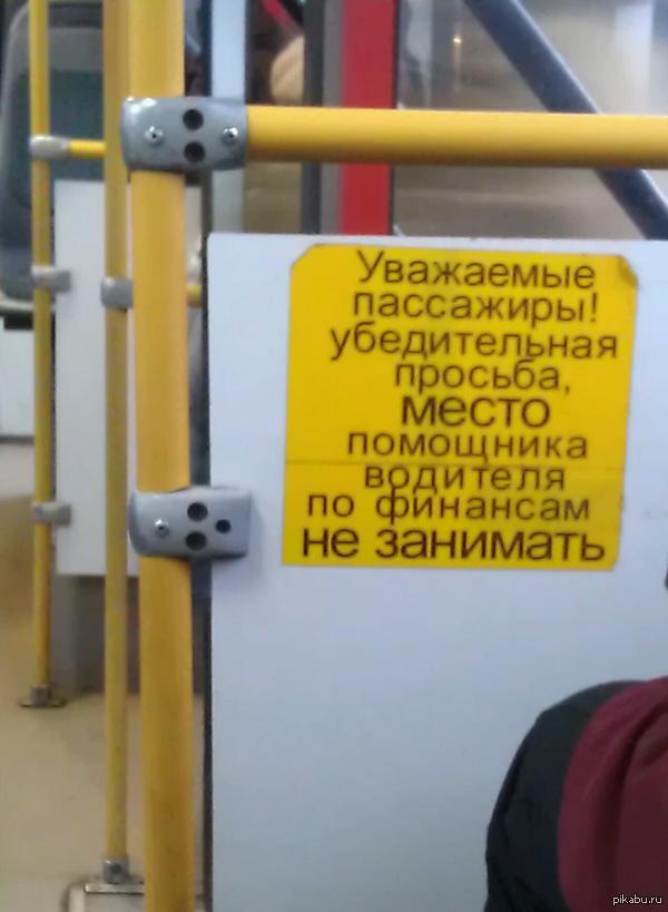 """Помощник водителя по финансам :D В ответ на пост: <a href=""""http://pikabu.ru/story/menedzher_po_prodazhi_biletov_2776131"""">http://pikabu.ru/story/_2776131</a>"""