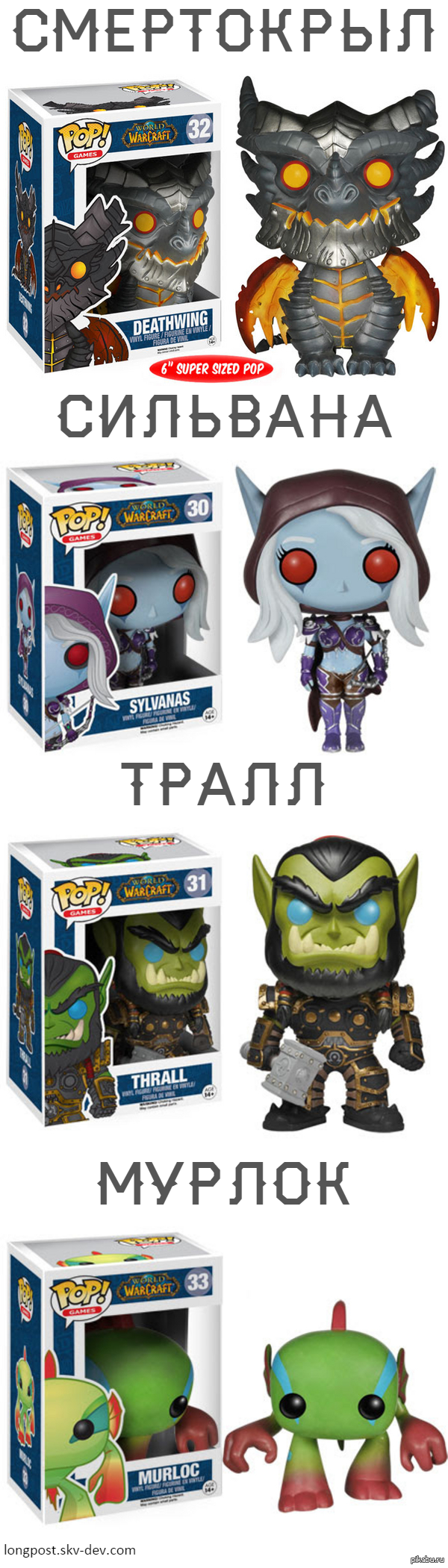 Новая серия няшных игрушек по вселенной World of Warcraft У вас будет возможность заполучить своего собственного Тралла, Сильвану и мурлока. И если вы хотите фигурку побольше, можно будет купить Смертокрыла.