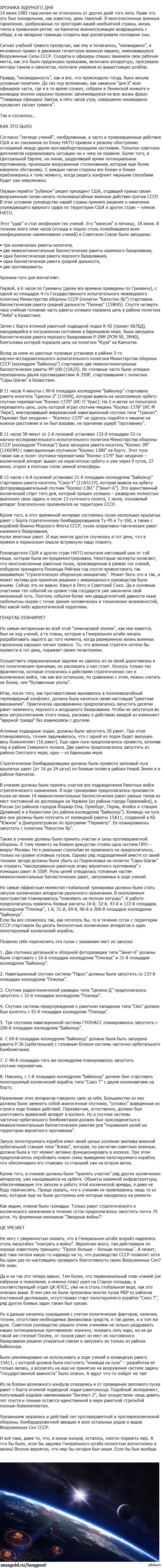 «Щит-82»  История одних учений