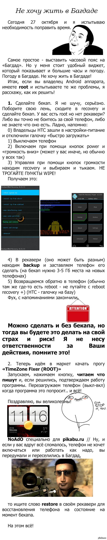 Переводим часы на Android с root или как перестать жить в Багдаде