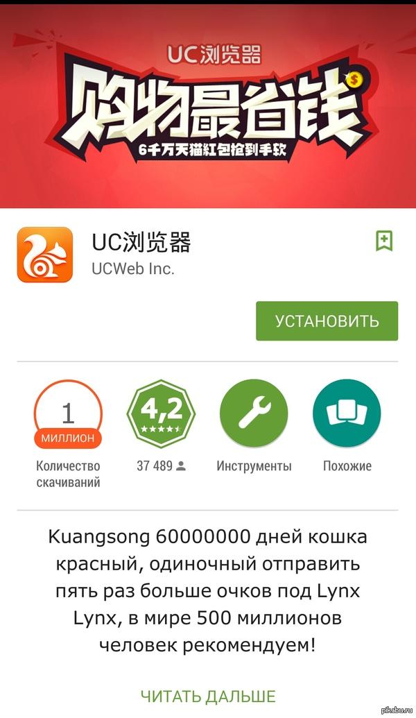 Русское описание китайской версии Uc browser в Play market Google переводчик forever!