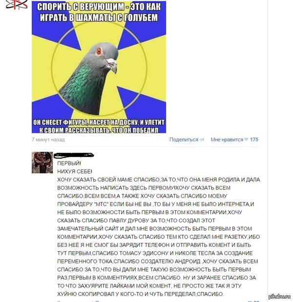 Первонах 80лвл! Во чувак разошелся))