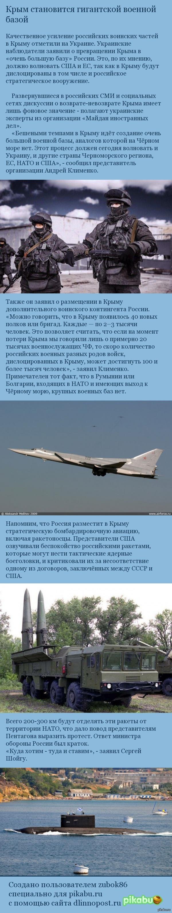 Крым станет гигантской военной базой