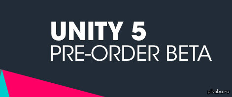 UNITY 5 BETA вышел Ссылка: http://unity3d.com/unity/beta/5.0