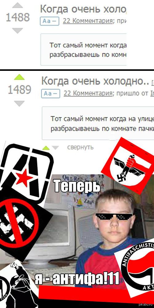 "Будьте полит активными! No pasaran Вот пост <a href=""http://pikabu.ru/story/kogda_ochen_kholodno_2775464"">http://pikabu.ru/story/_2775464</a>"