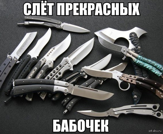 Любителям ножей :)