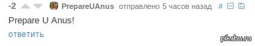 "Подготовь, ты, анус! Интересный пикабушник <a href=""http://pikabu.ru/story/prosto_simpatichno_2778900#comment_36078744"">#comment_36078744</a>"