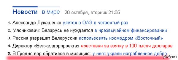 Вор у вора украл... ...или весёлые будни в Беларуси