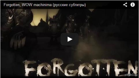 Forgotten, World of Warcraft machinima (русские субтитры) https://www.youtube.com/watch?v=HmPVYpOs5OU  В мачиниме повествуется об отряде элитных королевских гвардейцев, состоящих на службе у короля.