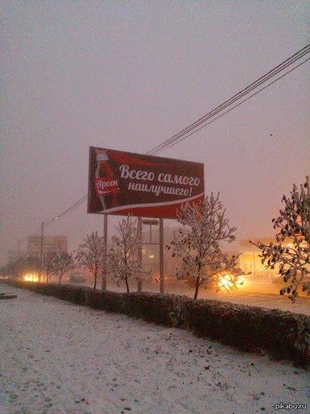 Кока-кола на Кавказе г. Ставрополь
