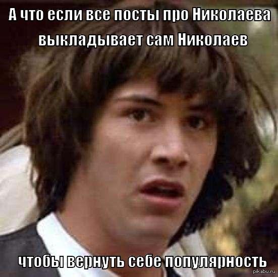 А вдруг это правда В свази с большим количеством постов про Николаева
