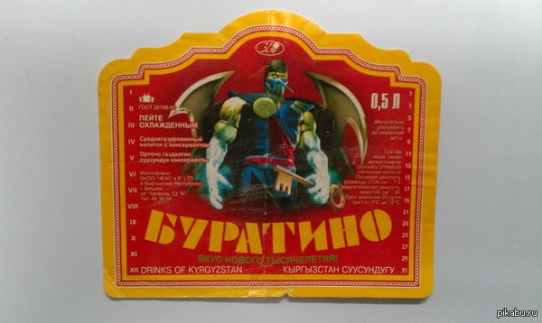 Буратино... В начале 2000-х был в командировке в Кыргызстане. Довелось там купить лимонад вот с такой этикеткой. Сохранил и забыл, а недавно случайно нашел, делюсь с вами))