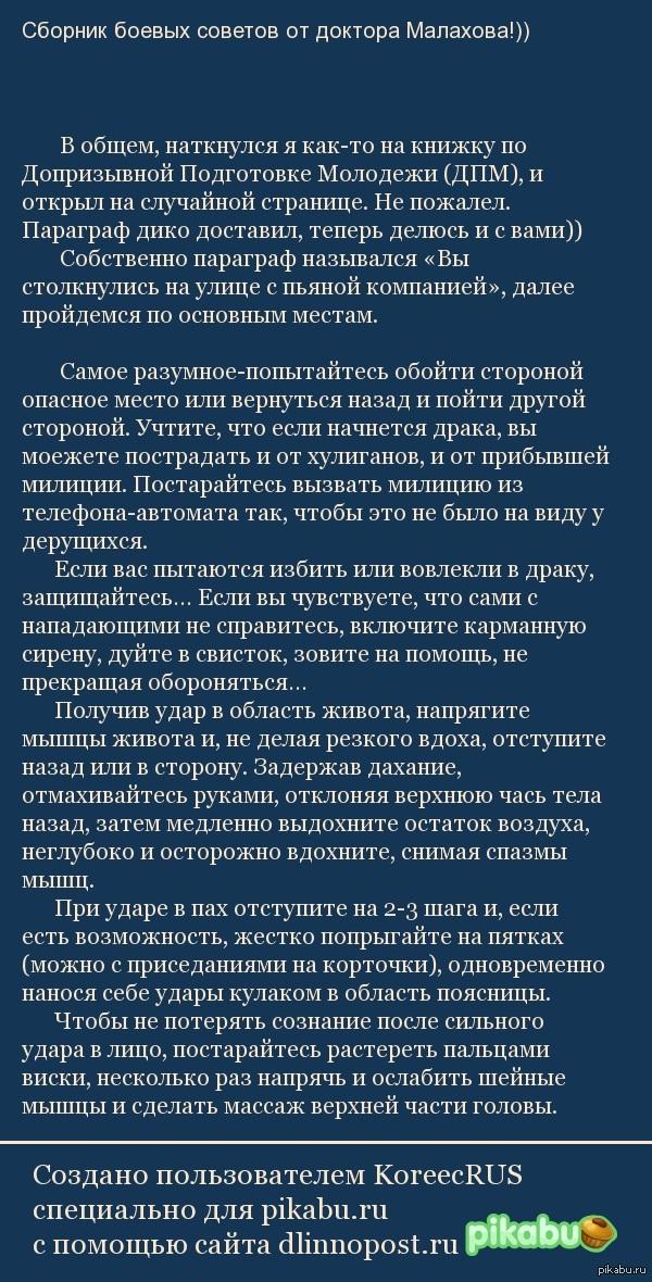 Сборник боевых советов от доктора Малахова )))