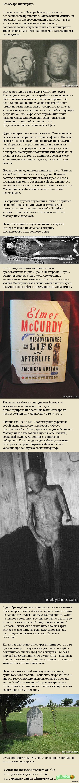 Элмер Маккерди — покойник-путешественник.