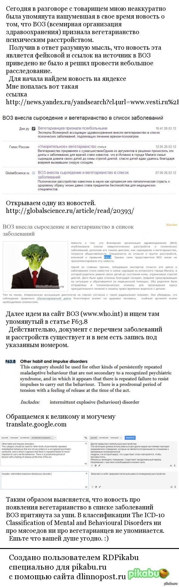 Веганы vs ВОЗ Развенчание мифа о признании вегетарианства психическим расстройством.