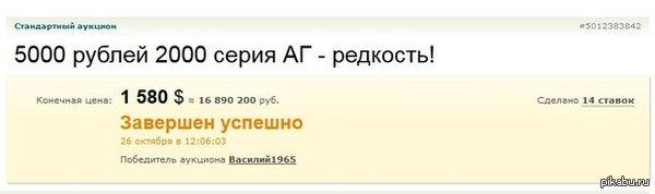 Купюру в 5000 белорусских рублей продали за 1600 долларов Уникальная купюра номиналом 5000 белорусских рублей 26 октября была продана за 1580 долларов. Ее приобрел пользователь из России под ником Василий1965.