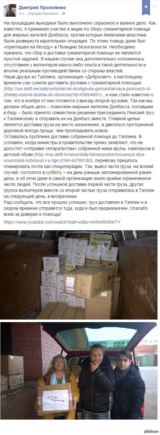 Гуманитарная помощь Донбассу из Латвии и Эстонии ссылки в комменте