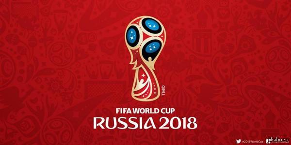 Официальная эмблема ФИФА ЧМ 2018