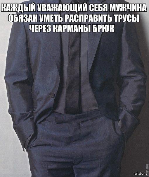 Каждый мужчина наверняка сталкивался с этим)