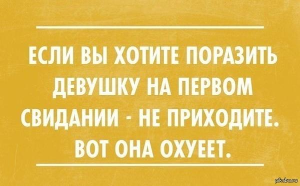 Будь непредсказуем)