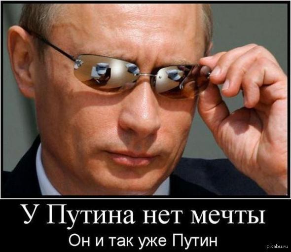 У Путина нет мечты он и так уже Путин