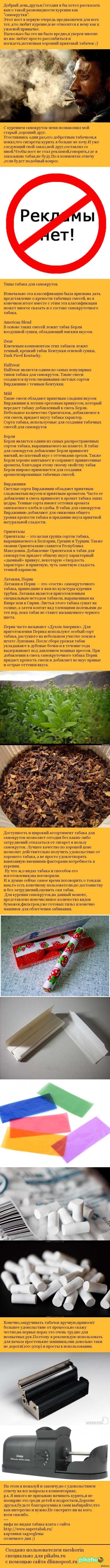 Курение самокруток. Я не буду говорить ни о вреде,ни о пользе курения.  Данный длиннопост создан для ознакомительных целей.