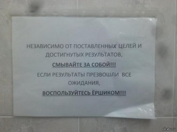 В туалете Вот такое висит у нас в магазине
