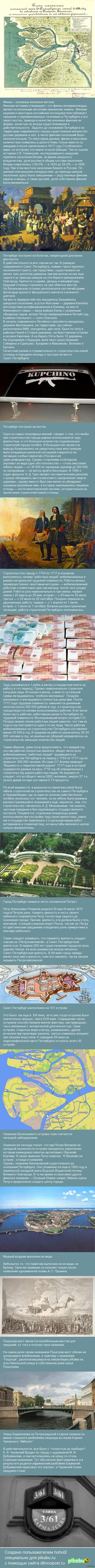 Заблуждения о Петербурге. В этом длинопосте собраны наиболее популярные заблуждения о Санкт-Петербурге. Иногда факты искажаются, приростают домыслами, становятся мифами и  легендами.