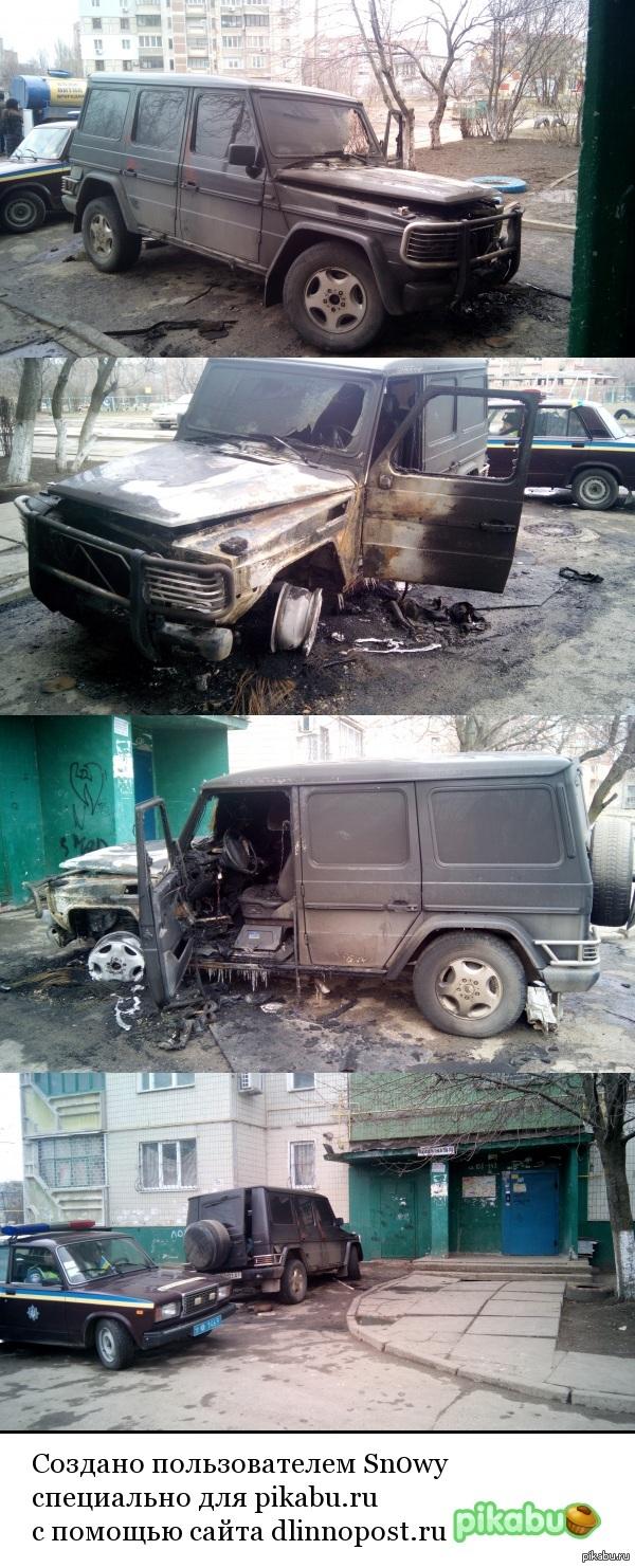 Гори-гори ясно :) В апреле месяце, в городе Луганск ночью в 03.00 - 04.00 горел гелик, вызвал ему пожарку, снимал и видео как горел из окна, но видео потерялось :(