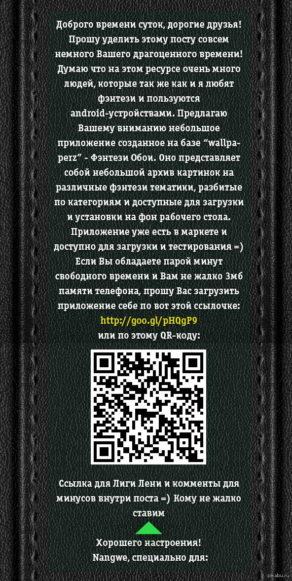 Маленькое украшательство для Вашего смартфона)