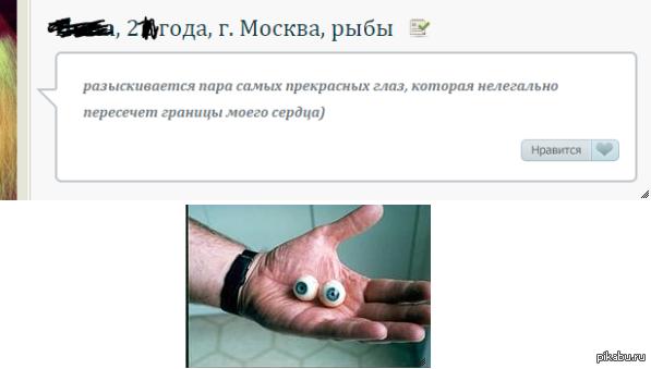 Разыскивается пара самых прекрасных глаз