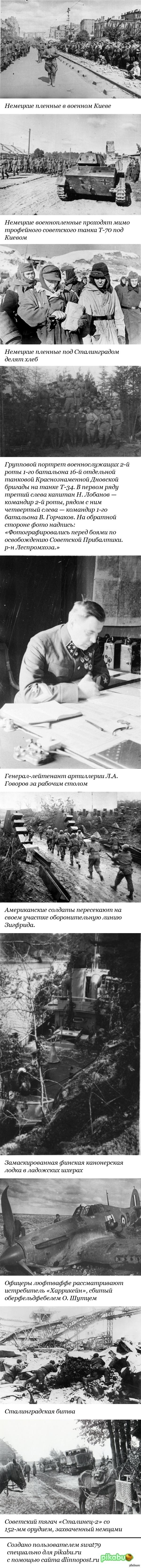 Фото Второй Мировой войны 34 для подписчиков часть 34 (с описанием)