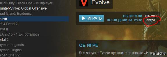 Steam может смотреть в завтрашний день