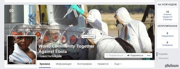 """Нужна небольшая помощь с проектом! Заранее спасибо откликнувшимся Нам дано задание на фейсбуке создать страничку с идеей \""""Вместе победим вирус Эбола\"""", нужны \""""подписчики\"""", в пятницу уже можно будет отписаться. Ссылк"""
