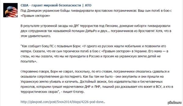 Очередная порция офигенных известий от Великих Укров #4 Или Псковские десантники больше не в моде.