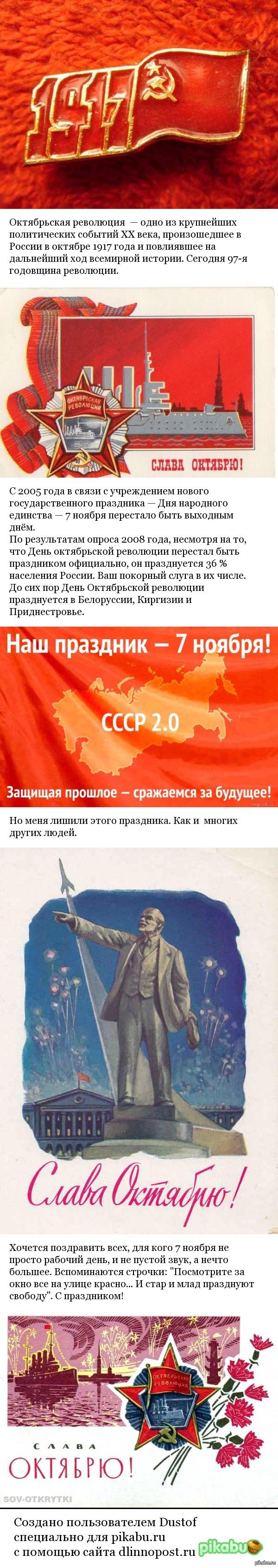 С Праздником Октября! Сегодня 97-я годовщина Великой Октябрьской  Социалистической Революции.