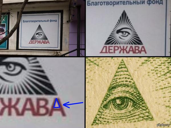 Они повсюду Пропаганда