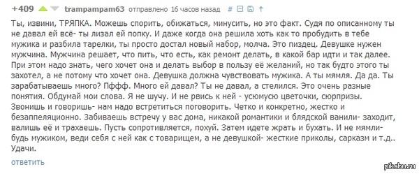 """Об отношениях Мне кажется, комментарий к этому посту <a href=""""http://pikabu.ru/story/chego_khochet_zhenshchina_2804094"""">http://pikabu.ru/story/_2804094</a> заслуживает быть отдельным постом"""