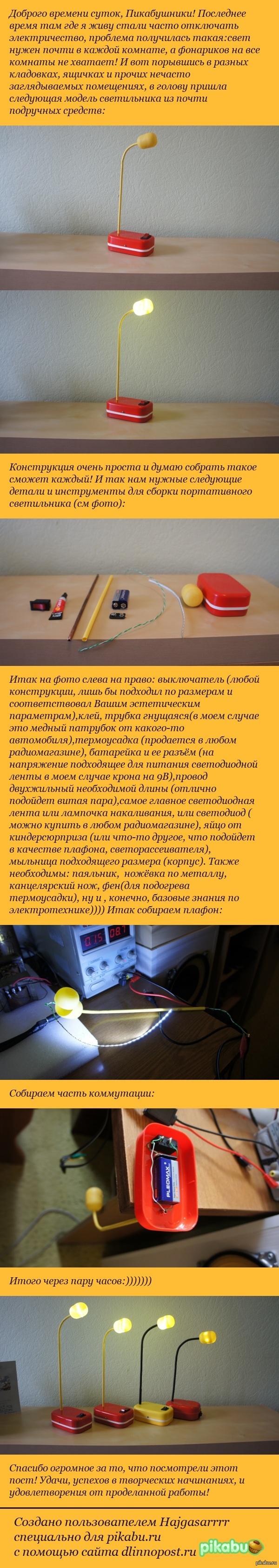 Портативный светильник или наши руки не для скуки!)))